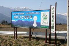 池田町看板1.JPG