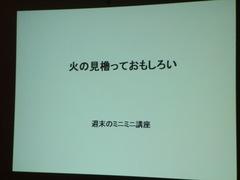 2011.09.03.ヤグラー2.JPG