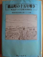 2011.7.13.穂高町の十五年戦争.JPG