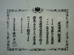 2011.8.29.湧水公園11.JPG